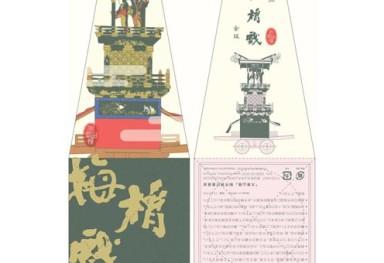 Kurumayama candle 車山蝋燭パッケージ・デザイン
