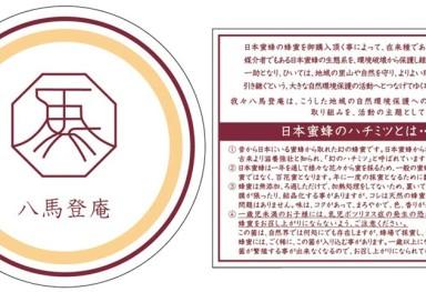 Honey of Rokko 蜂蜜瓶ステッカー・デザイン 「純粋蜂蜜 六甲山の百花蜜」