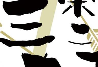 Sanbonya 外看板 (飲食店)「三本矢」